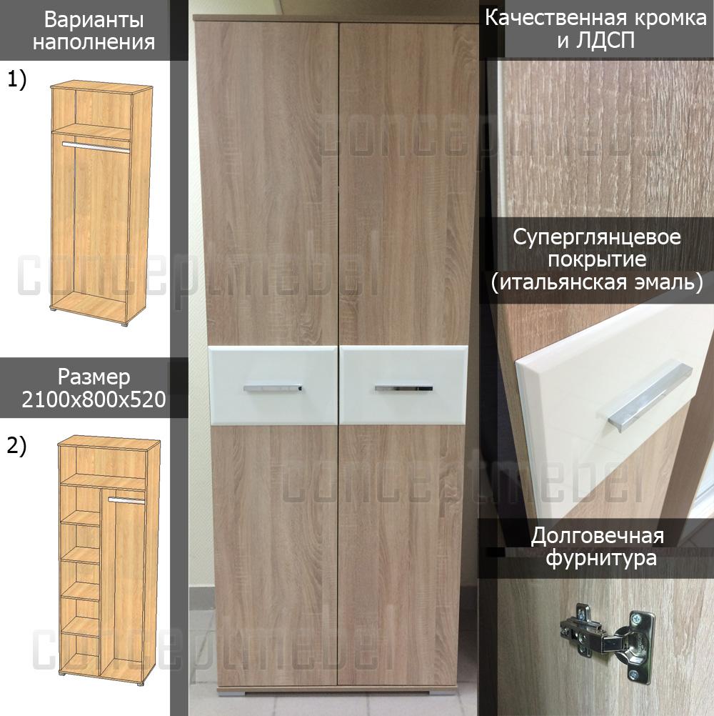 шкаф с глянцем_залить на сайт